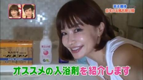 2015.4.18メレンゲの気持ち・平子理沙・肌美人の湯紹介画像(1)