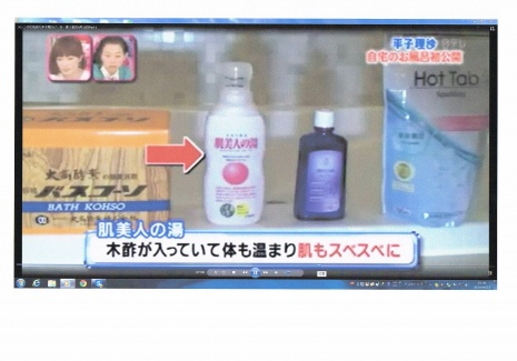 2014.4.18メレンゲの気持ち(平子理沙)肌美人の湯(2)