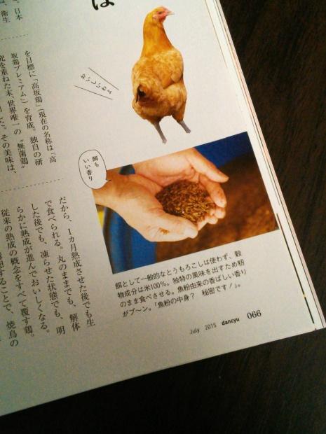 dancyu・高坂鳥・餌2105年7月号