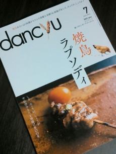 dancyu表紙2015年7月号