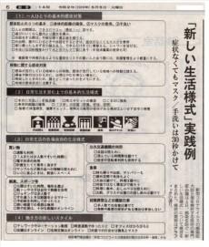 ブログ・新聞記事(2020.5.5)新型コロナ